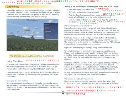 MSFlightHandbook_English_15