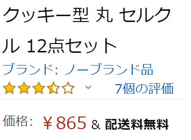 Opera スナップショット_2020-10-24_095257_www.amazon.co.jp