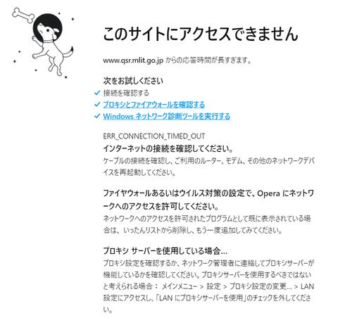 Opera スナップショット_2020-07-04_095811_www.qsr.mlit.go.jp
