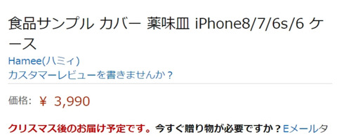 screenshot-www.amazon.co.jp-2018-12-09-06-05-57-540