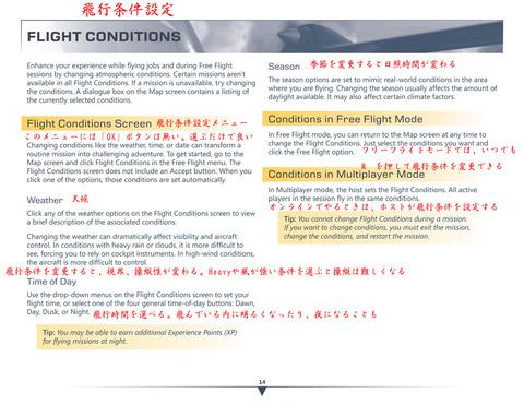MSFlightHandbook_English_17