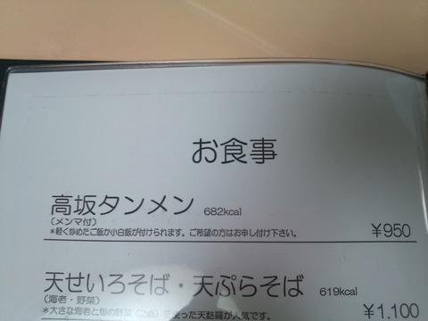 高坂カントリー 138