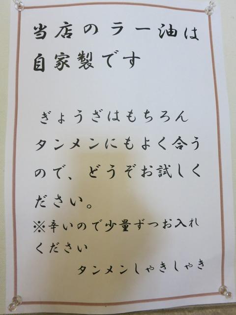 しゃきしゃき 006