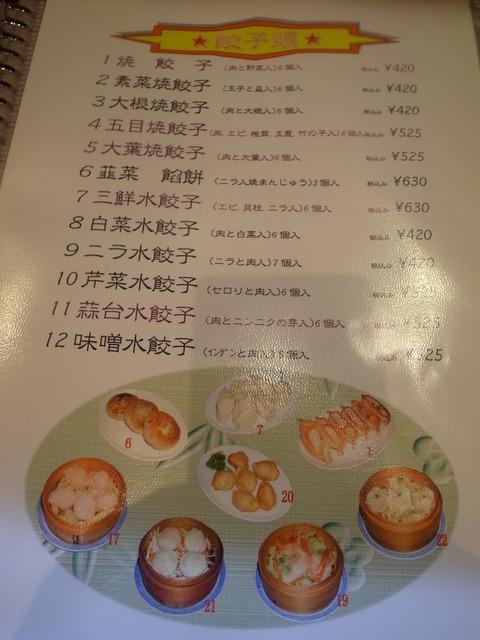 独一処餃子 (3)