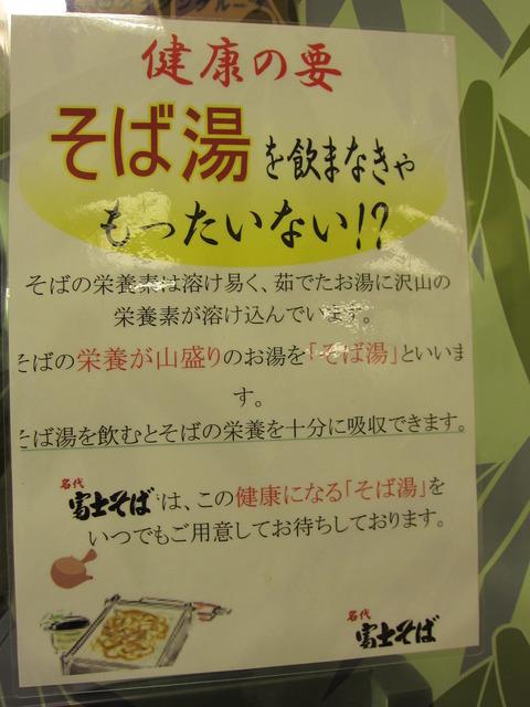 富士そば 004