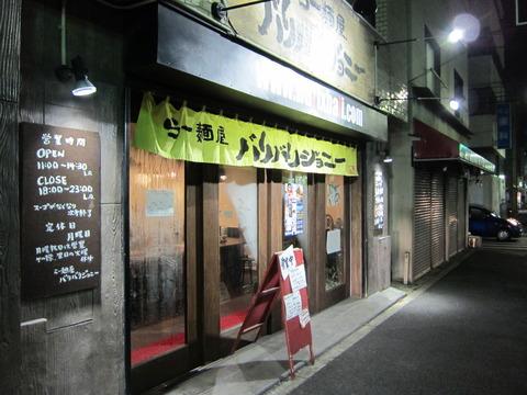 バリバリジョニー 002
