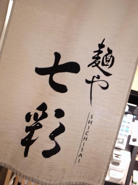 七彩ヌーヴォー (1)