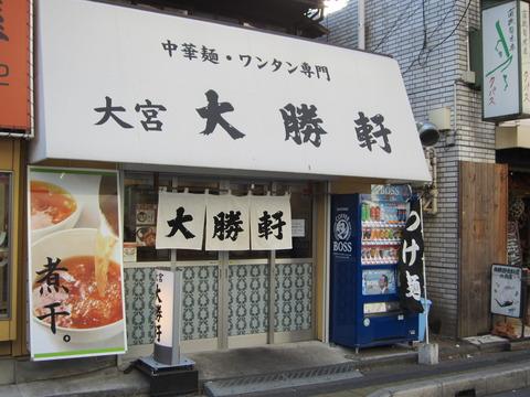 大勝軒 001