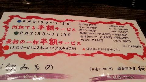 桜亭 (3)