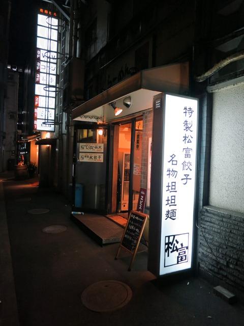 松富 (1)