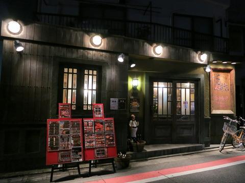 くいものやBAR (2)