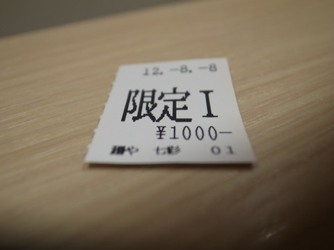 七彩ヌーヴォー (2)