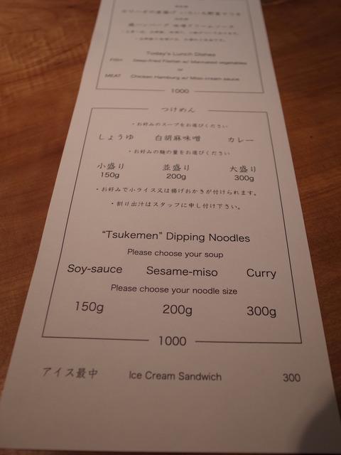 食幹 004