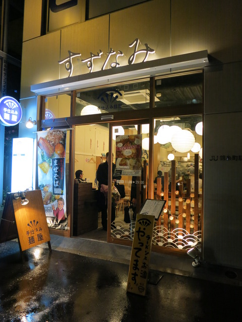 すずなみ食堂 004