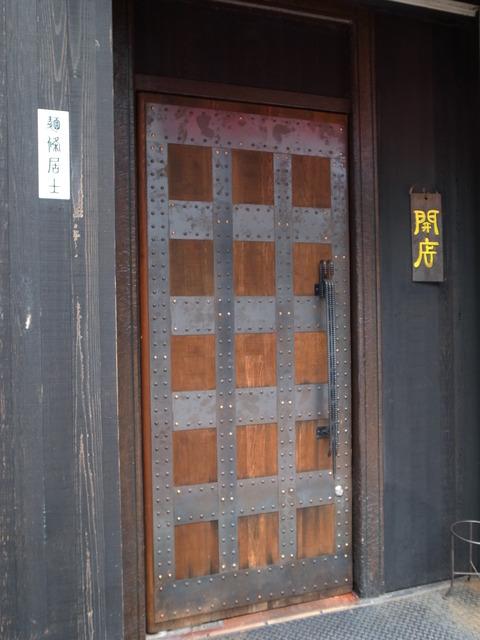 麺條居士 003