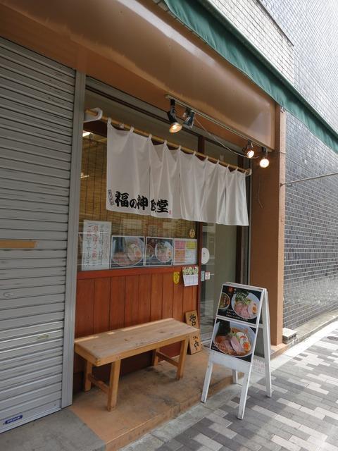 福の神食堂 001
