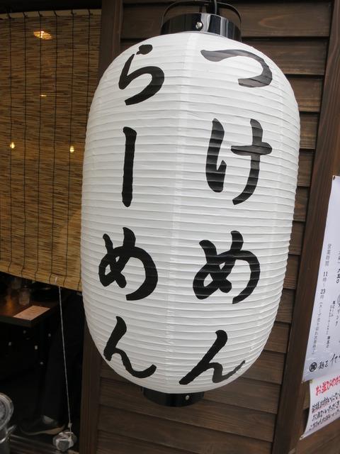たか松 (3)