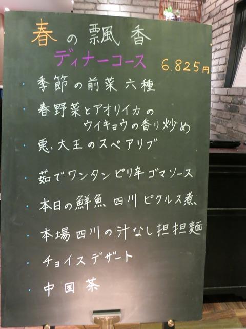 飄香 002