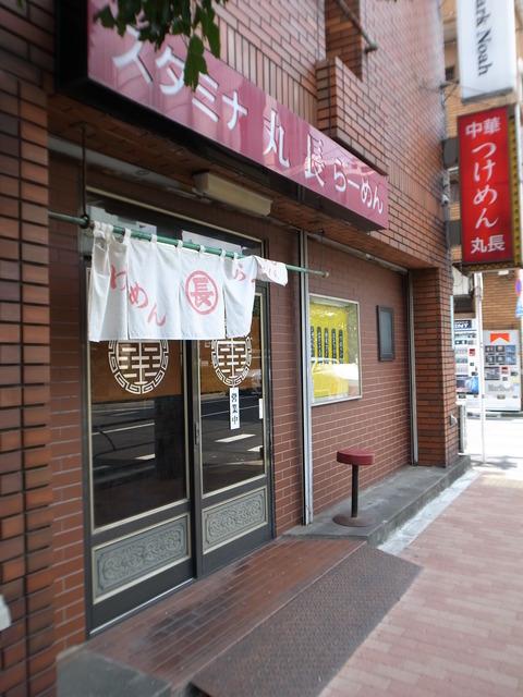 桜台丸長 002