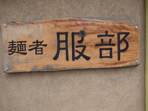 麺者服部 020