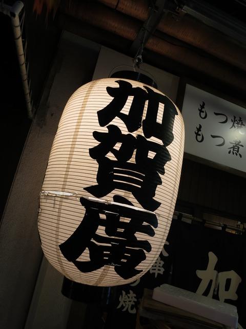 加賀廣 (1)