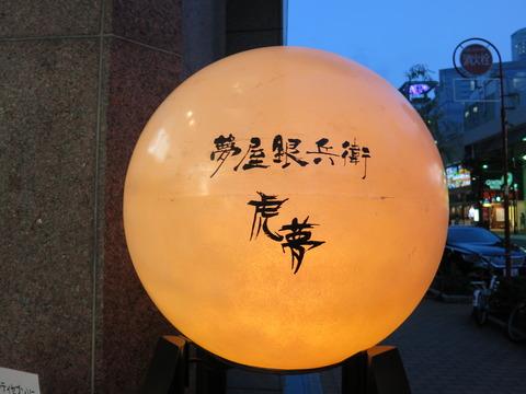 虎夢 (2)