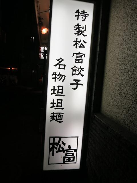 松富 (2)