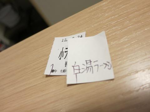 七彩(鶏白湯) 008