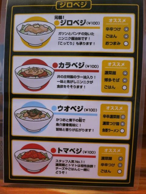 濃菜麺 井の庄 004