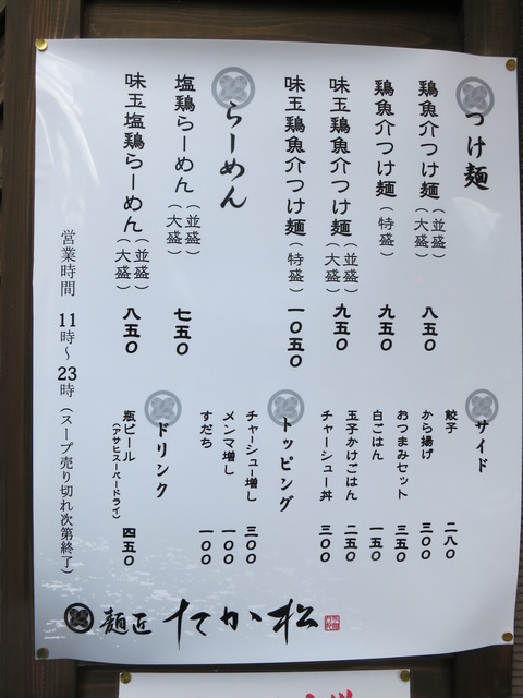 たか松 (2)
