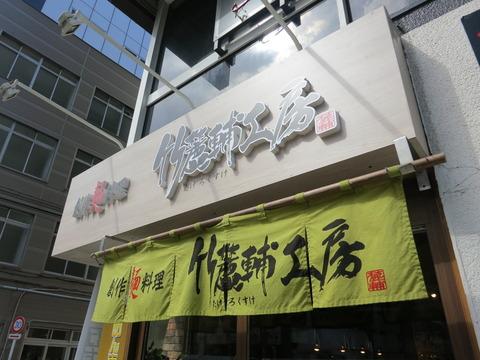 竹麓輔工房 002