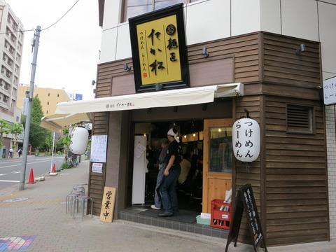 たか松 (4)