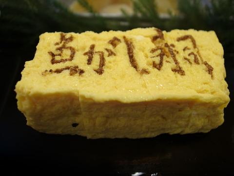 魚がし寿司 (13)