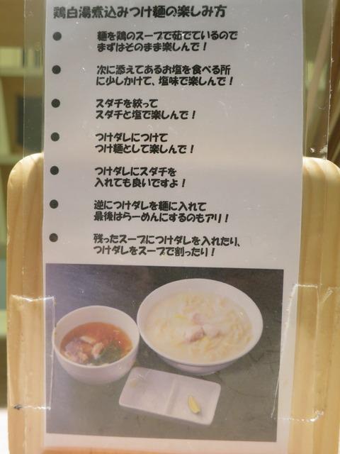 七彩(鶏白湯) 010