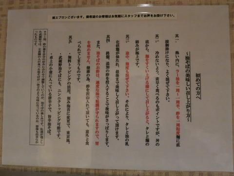 武蔵野アブラ学会 019 (3)