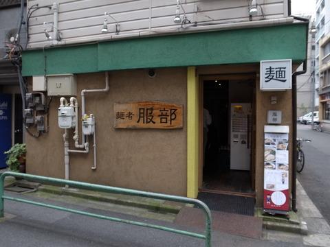 麺者服部 001
