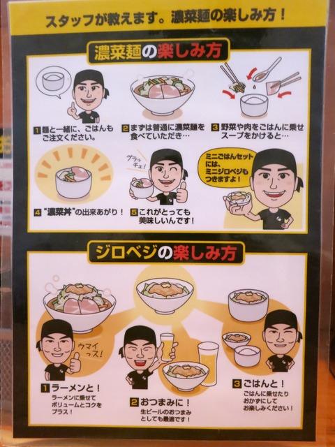 濃菜麺 井の庄 016