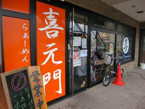 喜元門本店 (2)