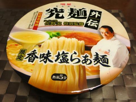 究麺 003