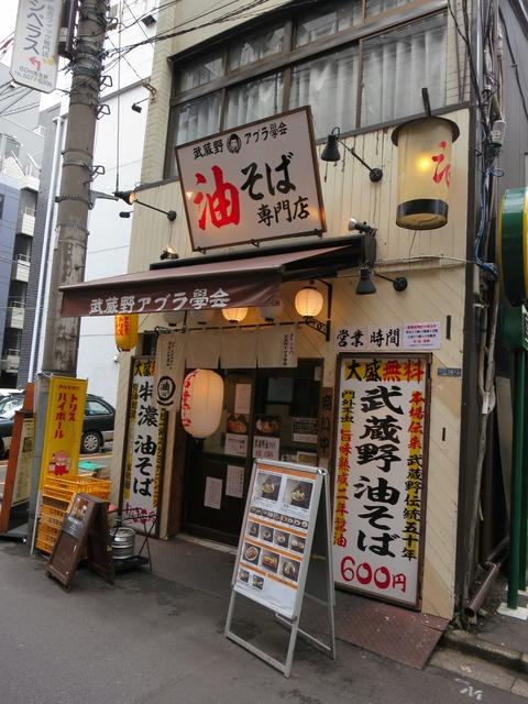 武蔵野アブラ学会 019 (14)