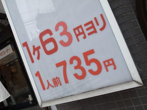 魚がし寿司 (4)