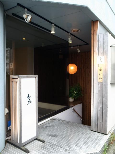 食幹 001