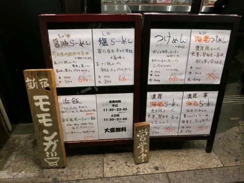 モモンガ (2)