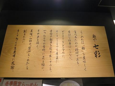 七彩(鶏白湯) 002