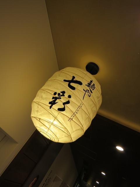 七彩(鶏白湯) 024
