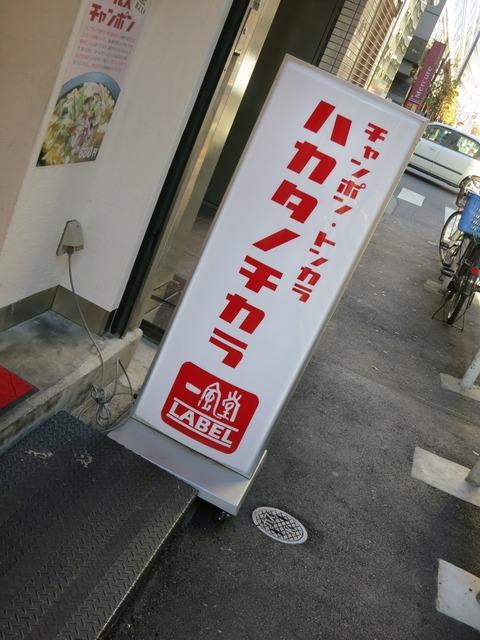 ハカタノチカラ 020