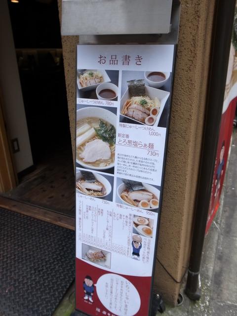 麺者服部 003