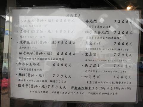 喜元門本店 (3)
