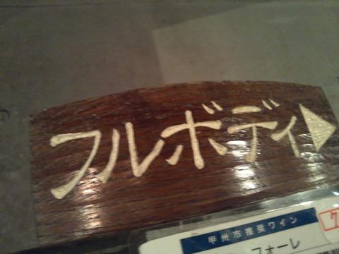 ぶどうの丘 (7)