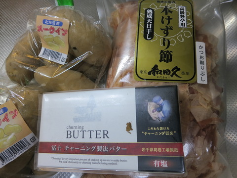 じゃがバター 001